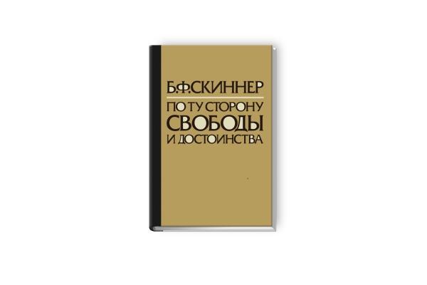 В России впервые переведен и издан труд Б.Ф. Скиннера «По ту сторону свободы и достоинства».