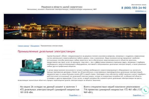 В России создается крупнейшая сеть по продаже и обслуживанию дизельных электростанций