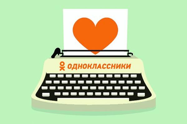 В соцсети «Одноклассники» появился чёрный список