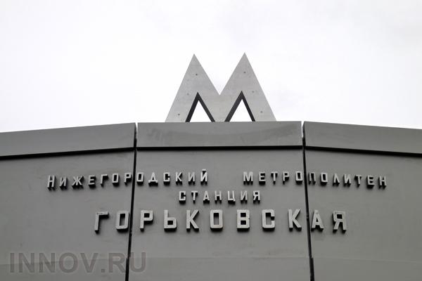 Правительство даст Нижегородской области денег на метро