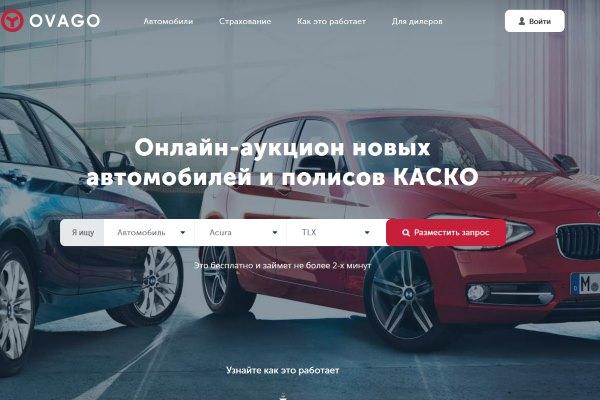 Портал Ovago.ru запускает сервис для покупки автомобилей и полисов КАСКО по онлайн-цене