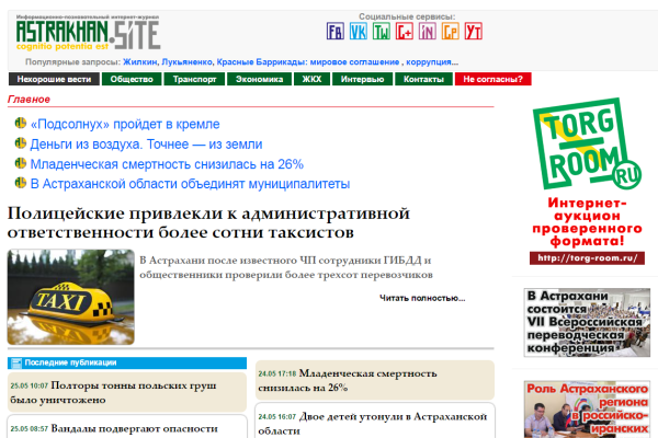 Журнал Astrakhan.Site — читаем официоз между строк!