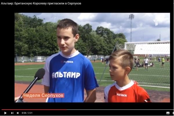 Футболисты клуба «Альтаир» пригласили в Серпухов Королеву Великобритании