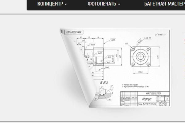 Особенности инженерной печати