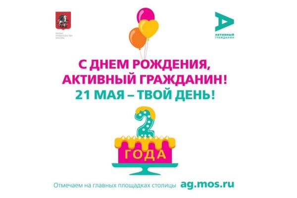 С днем рождения, «Активный гражданин»!
