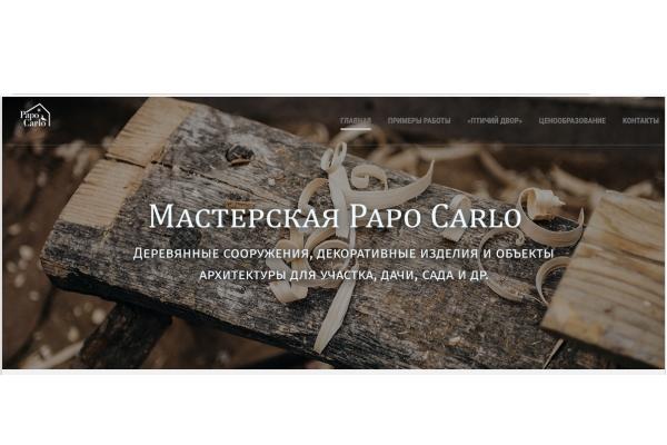 Мастерская «Папо Карло»