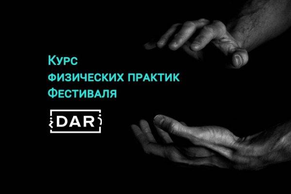 29 апреля в Северной столице откроется декада Фестиваля современного танца DAR