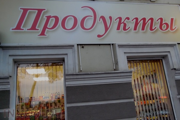 По данным ВЦИОМ, россияне почти не беспокоятся по поводу роста цен