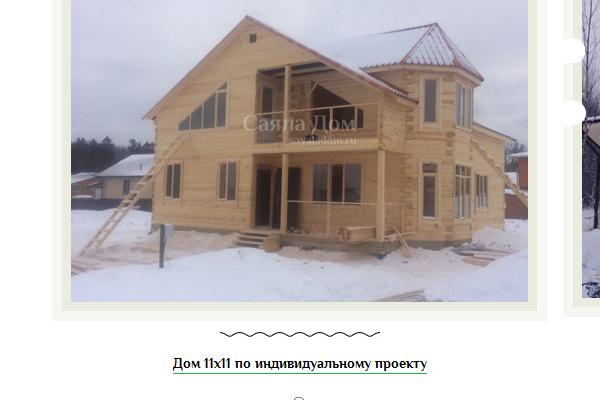 Как выбрать компанию для постройки дома