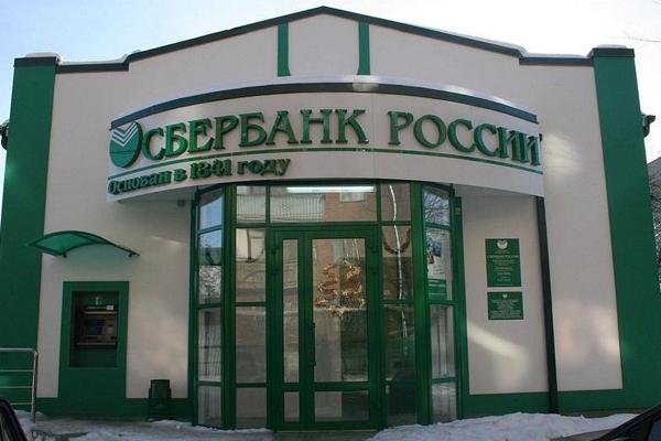 Сбербанк профинансирует стройку жилого квартала бизнес-класса в Москве