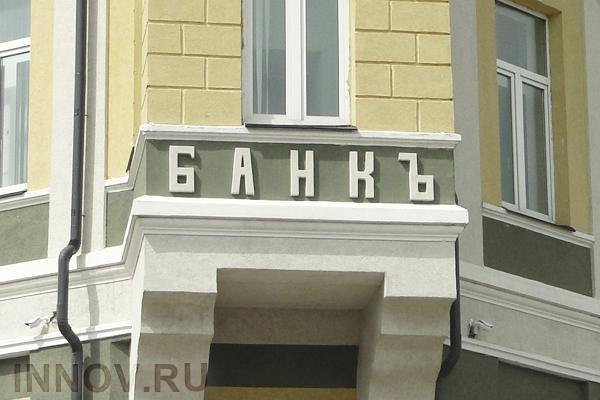 Проблема кредитования малого бизнеса на территории РФ