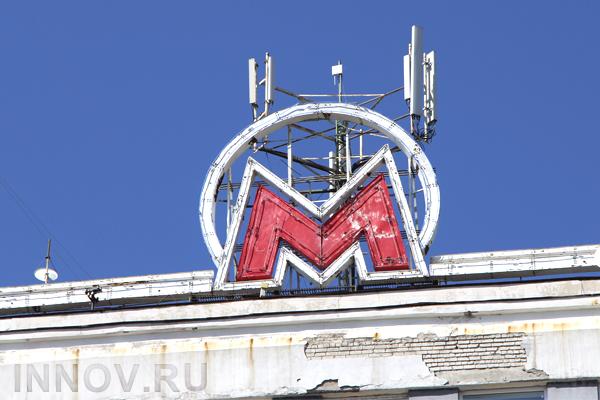 В Москве опять отложили открытие новых станций метро