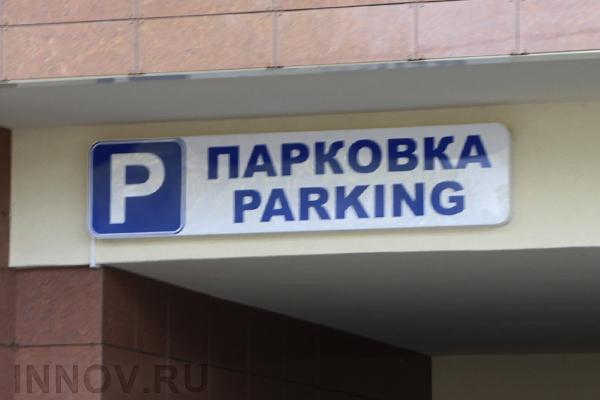 Москва «с молотка» продаст почти 7 тысяч машино-мест