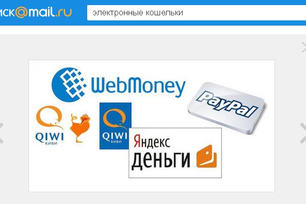В РФ увеличился спрос на электронные кошельки