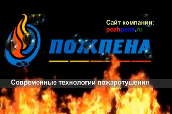 Пожарное оборудование от компании «ПОЖПЕНА»
