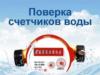 Поверка счетчиков воды в СПб