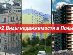 Недвижимость в Польше
